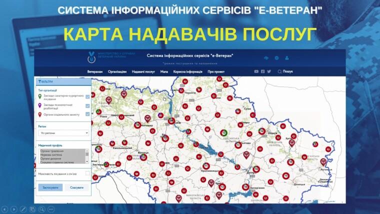 В справочнике на карте Украины отображены поставщики услуг