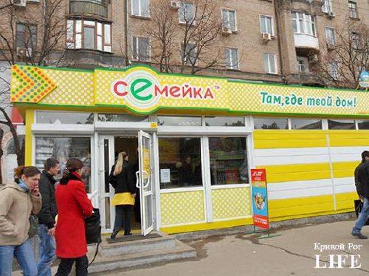 Магазин семьи Юрия Вилкула