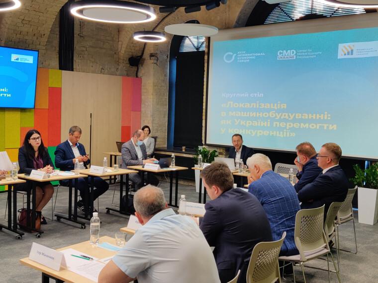 Учасники круглого столу «Локалізація в машинобудуванні: як Україні перемогти у конкуренції»