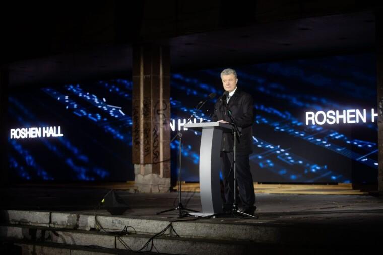 Петро Порошенко на презентації концерт-холу