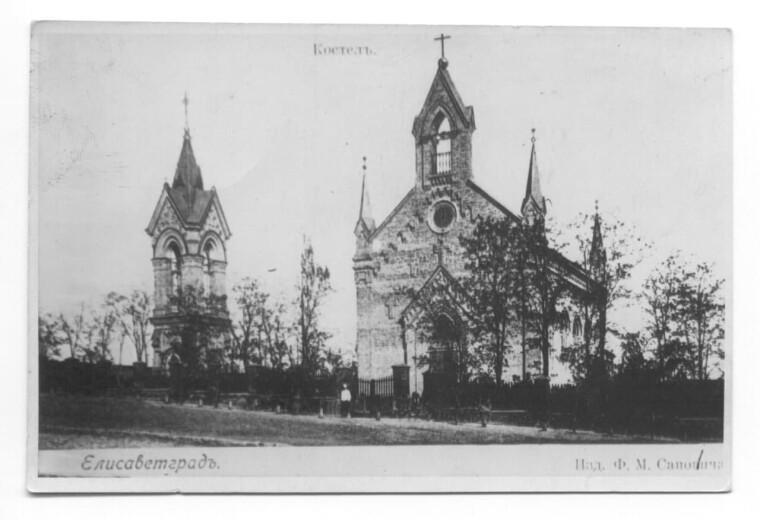 Улица Костельная в Елисаветграде, на которой проживал Петров — работник Особого отдела Первой конной, «основатель» «Комитета по борьбе с большевизмом»