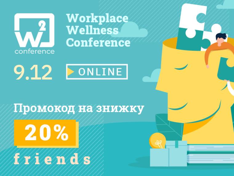 Онлайн-конференция w2 conference Kyiv