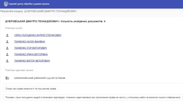 Скриншот з сайту Єдиний центр обробки судових рішень