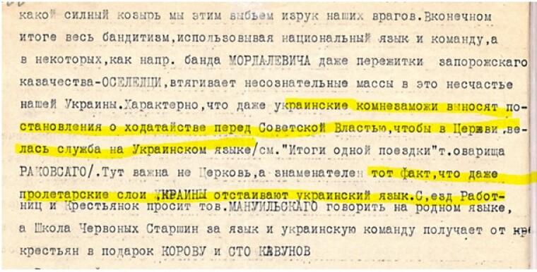 О важности украинского языка. Из материалов Российского государственного архива социально-политической истории