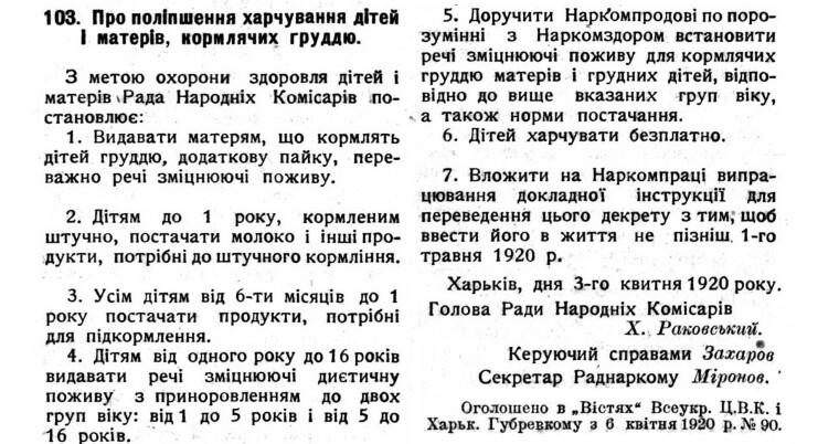 Декрет РНК УСРР. 3 квітня 1920 р. // Збір законів і розпоряджень Робітничо-Селянського уряду України і уповноважених РСФРР. – Ст.103