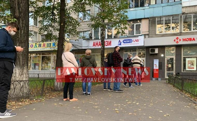 Черга в Києві