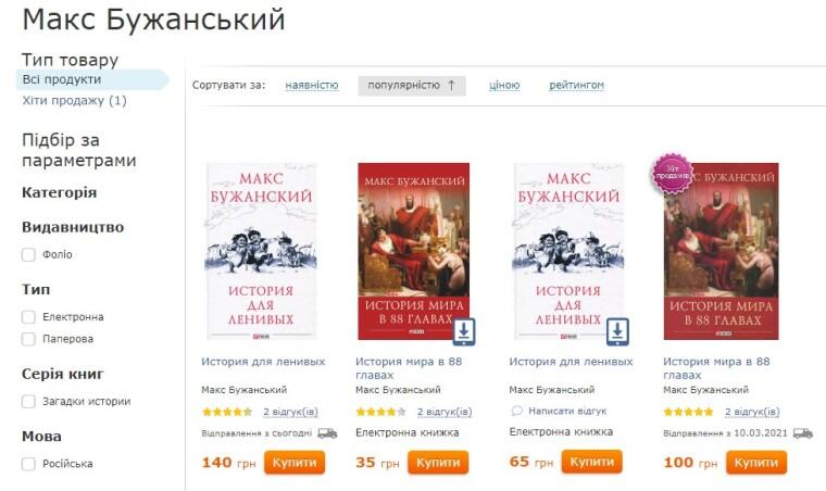 Скрин книг из интернет магазина Максима Бужанского