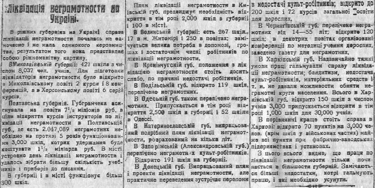 Ліквідація неграмотности на Україні / Вісти ВУЦВК, 3 липня 1921.