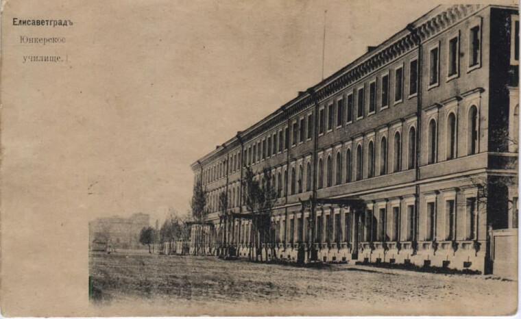 Помещение, где была размещена пятая конная Елисаветградская школа им. т. Буденного