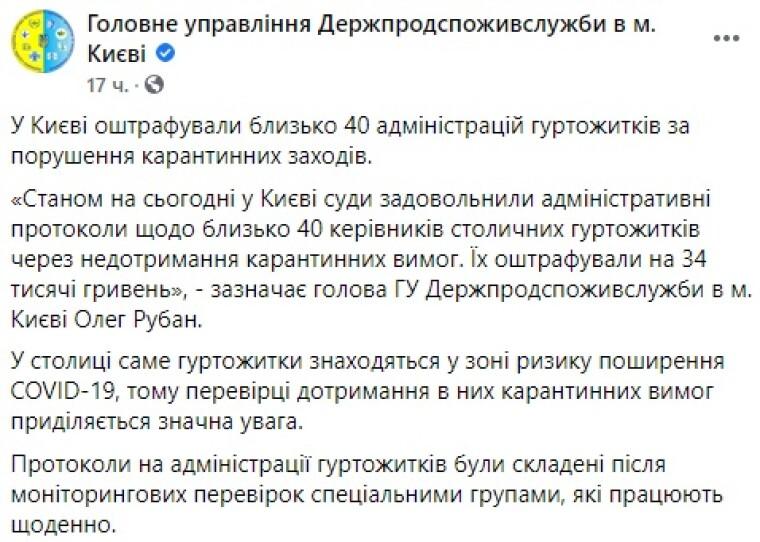 Общежития оштрафовали на 34 000 гривен
