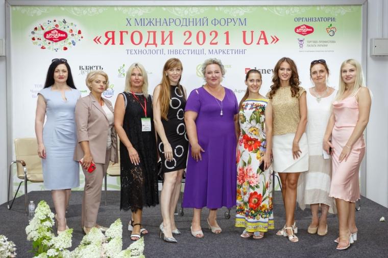 """Учасники форуму """"Ягоди-2021"""""""