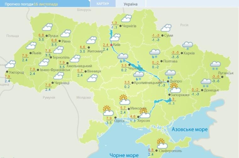 Прогноз погоди в Україні на 16 листопада
