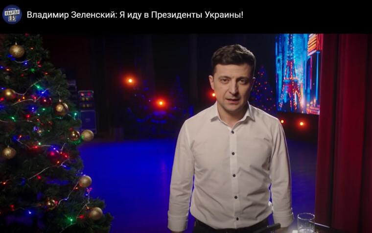 Владимир Зеленский поздравляет украинцев с Новым годом, 2019 г.