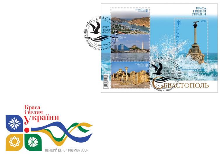 В блоке — четыре художественные марки