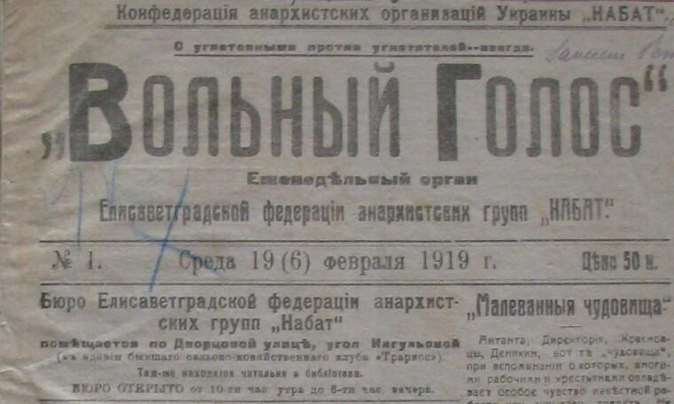Газета елисаветградских анархистов «Вольный голос»