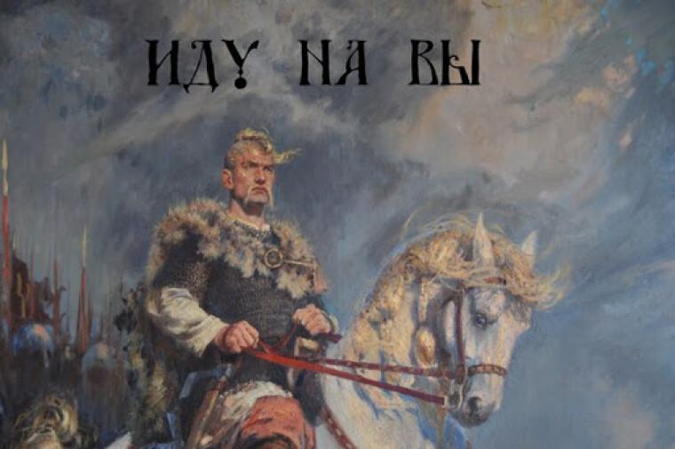 Князь Святослав. Фрагмент картины Владимира Киреева