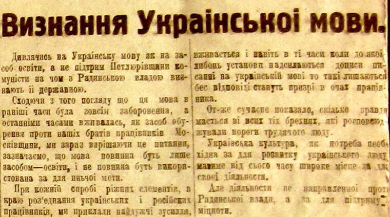 """Вирізка з газети """"Коммунист/Комуніст"""", Харків, 6 лютого 1920-го"""