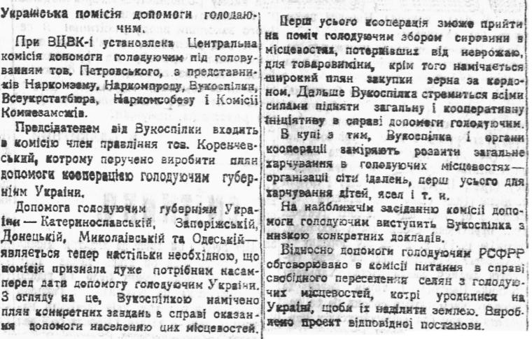 """Повідомлення про завдання Української комісії допомоги голодуючим, """"Вісті ВУЦВК"""", 30 липня 1921-го"""