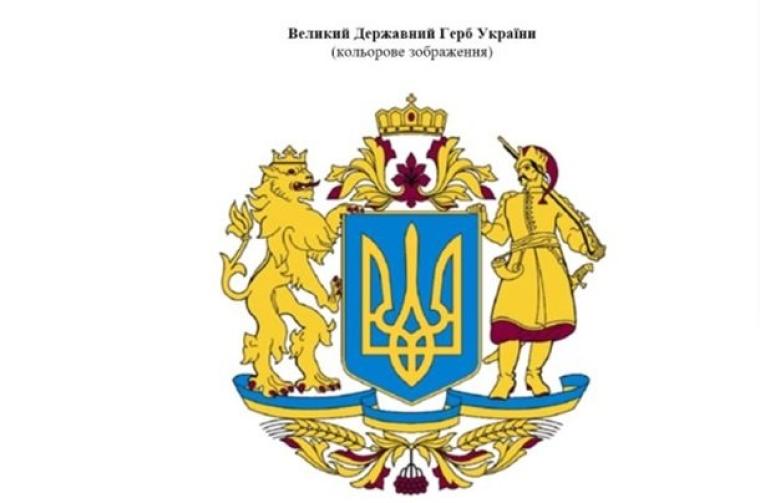 Эскиз Большого Герба Украины / rada.gov.ua