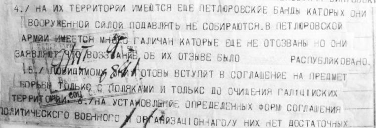 Фрагмент з адресованого голові РНК УСРР Раковському повідомлення про перемовини представників Червоної армії з делегацією УГА, початок липня 1919-го. З фондів ЦДАВО України