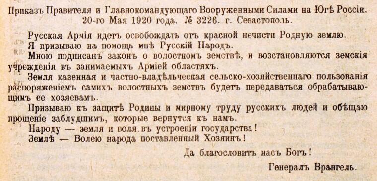 Наказ правителя і головнокомандувача Збройними силами на Півдні Росії П.Врангеля від 2 червня (20 травня) 1920 р. Оприлюднений 7 червня (25 травня)