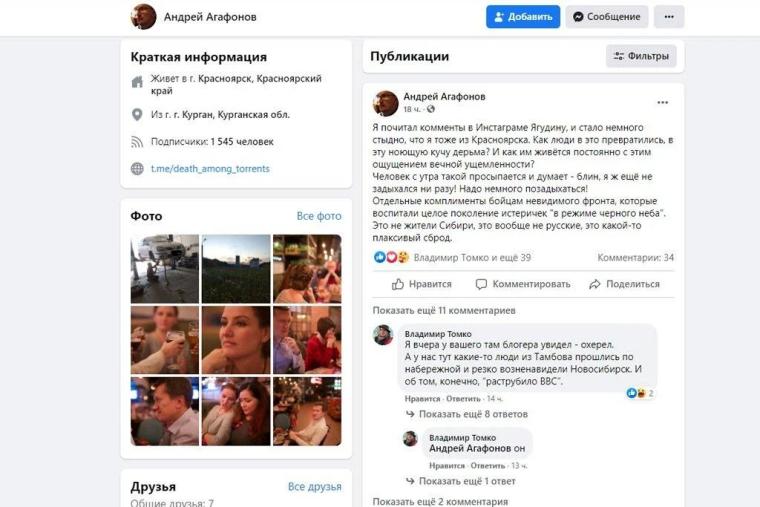 Скриншот страницы чиновника в соцсети