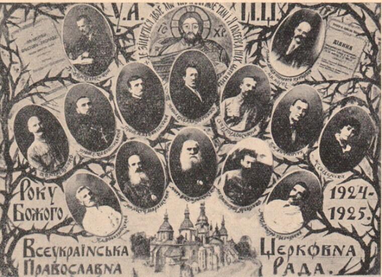 Всеукраїнська православна церковна рада