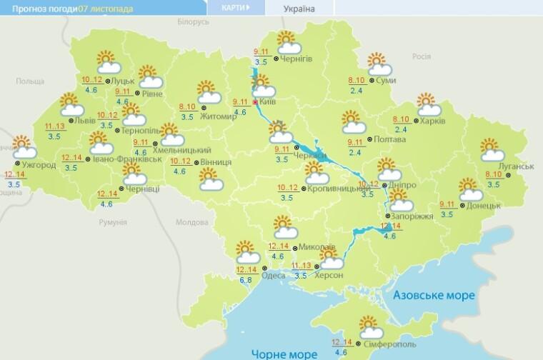 Прогноз погоди на 7 листопада