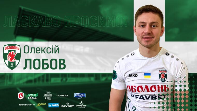 Алексей Лобов