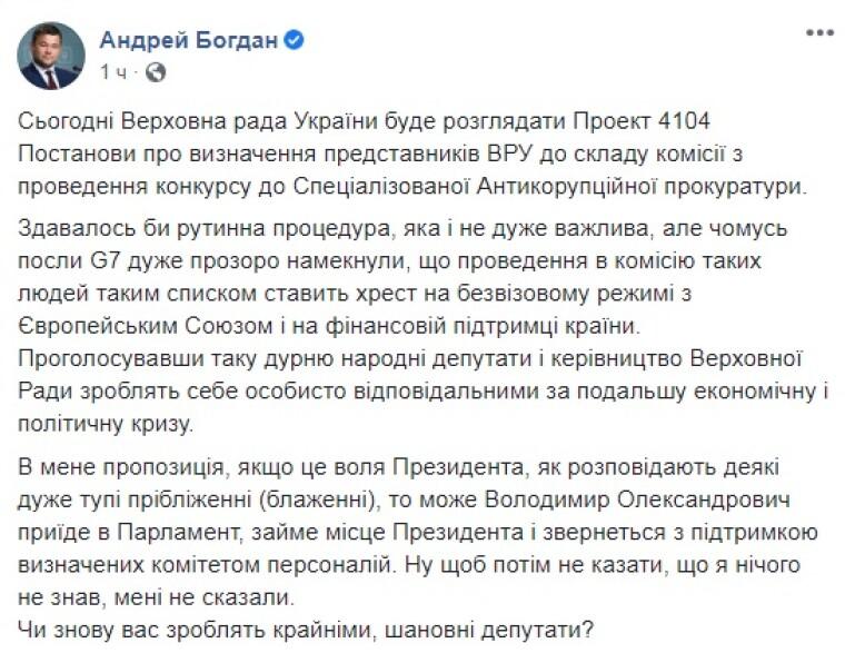 Пост Андрея Богдана