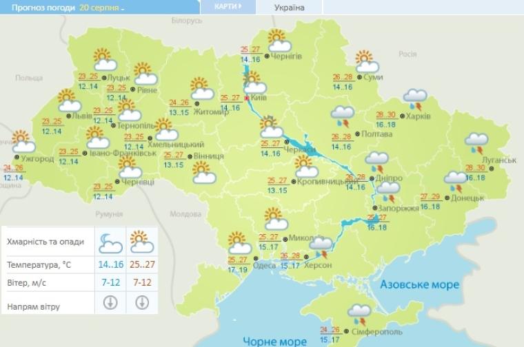 Прогноз погоды на 20 ноября
