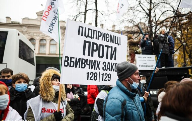 Протест предпринимателей под Верховной Радой