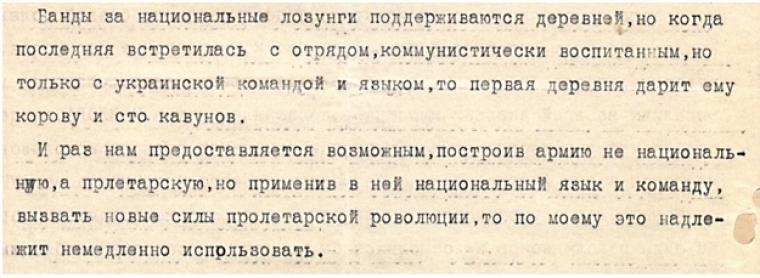 З доповідної записки Петра Солодуба. З матеріалів ЦДАГО України.