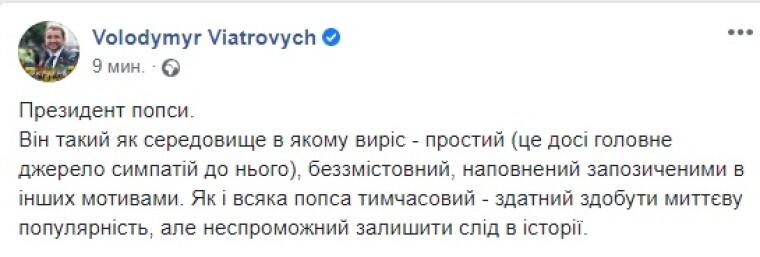 сообщение Вьятровича