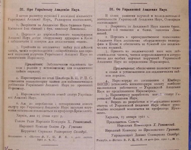 «Сбор законов и роспоряджень рабоче-крестьянского правительства Украины», 1921, ч.1, 1-29 января, с.25.