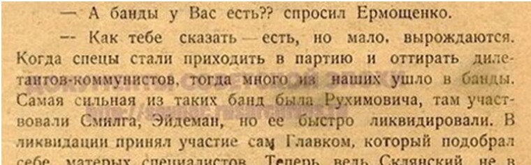 Фрагмент пародії «Сон Єрмощенка». З оприлюднених матеріалів РДАСПІ
