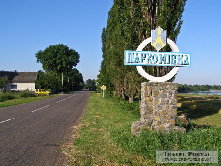 Пархомовка, Краснокутский район Харьковской области, современный вид