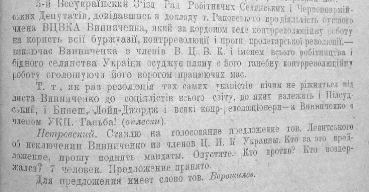Бюлетень V Всеукраїнського з'їзду рад, 1921, №6, 4 березня