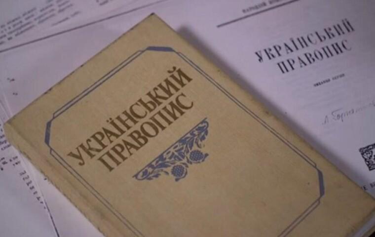 """Книга """"Український правопис"""""""