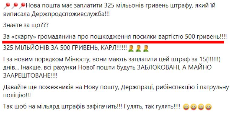 """Павло Розенко вважає, що """"Нову пошту"""" оштрафували """"за скаргу"""" громадянина про пошкодження посилки, причому слово """"скарга"""" бере в лапки"""