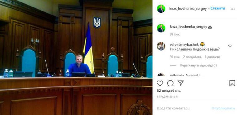 """""""Слуга"""" Левченко в КСУ"""