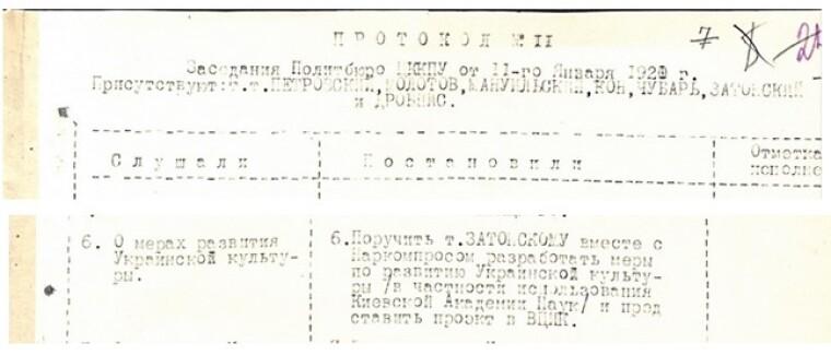 Из протокола Политбюро ЦК КП(б)У от 11 января 1921 Центральный государственный архив общественных объединений Украины