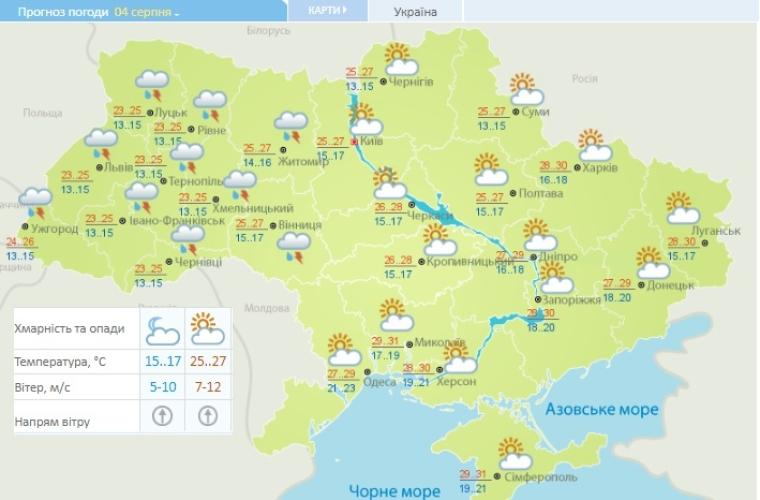 Прогноз погоди на 4 серпня