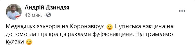 Виктор Медведчук заразился коронавирусом