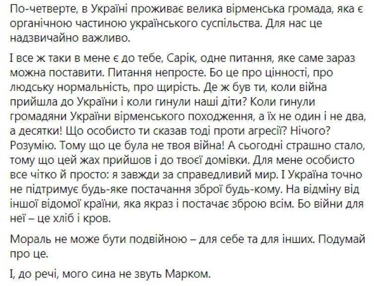 сообщение Зеленского