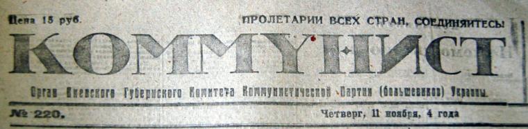 """Газета """"Коммунист"""" з новим датуванням"""