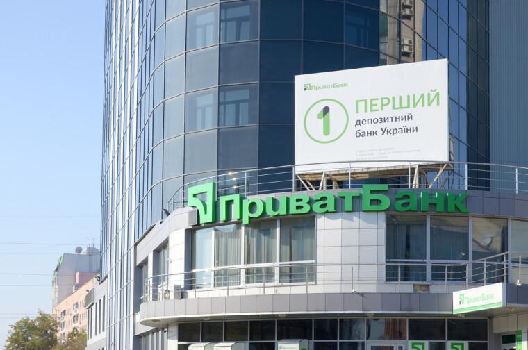 """Топ-менеджери """"Приватбанку"""" підозрюються в розтраті 8,2 млрд грн"""