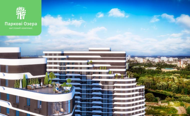 Продаж квартир в ЖК Паркові Озера 2 вже стартувала