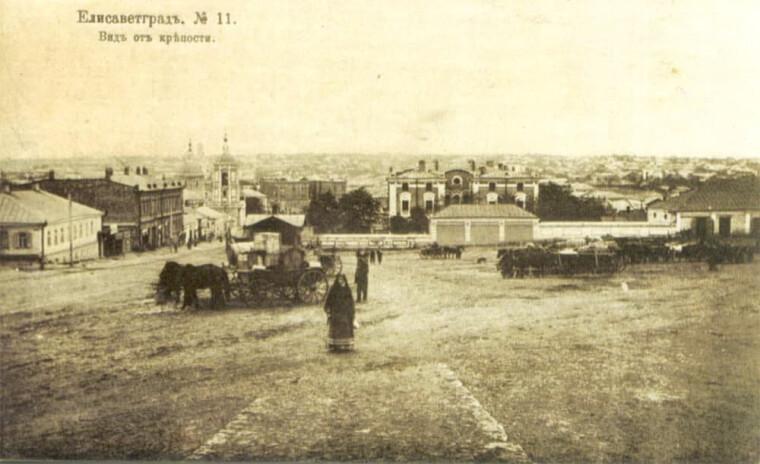 Крепостная площадь в Елисаветграде