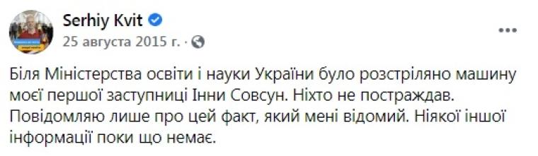 Допис Сергія Квіта у Facebook